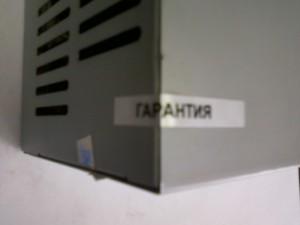 Опечатанный и отремонтированный блок питания ATX ISO-450PP