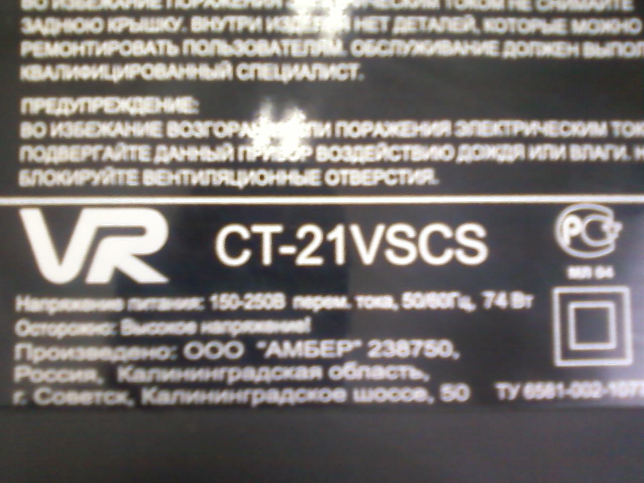 Схема телевизора ct 21vuas