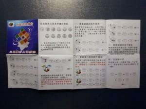 Инструкция как собрать кубик-рубик на иероглифах