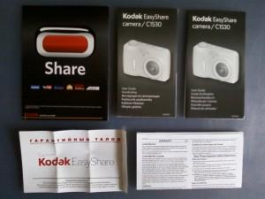 Гарантийный талон и инструкция фотоаппарата Kodak EasyShare C1530