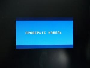 "Надпись ""ПРОВЕРЬТЕ КАБЕЛЬ"" на мониторе LG FLATRON L1740BQC"