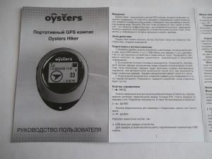 Инструкция по эксплуатации Oysters Hiker 1