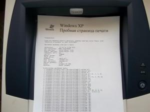 Пробная страница на прошитом принтере Xerox Phaser 3250