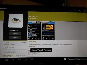 Zoomby на экране телевизора через HDMI приставку